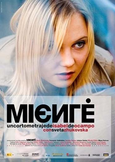 Miente. cortometraje Goya 2009